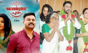 georgettan's pooram, dileep, kavya madhavan, malavika nair, vinay fort, dileep wedding, dileep kavya madhavan marriage, dileep new movie, rajisha vijayan, manju warrier,