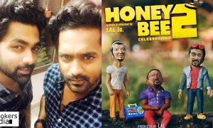 honey bee, honey bee 2, asif ali, askar ali, honey bee 2.5 movie, actor asif ali brother askar ali, latest malayalam movie,