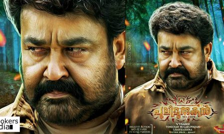 Pulimurugan, mohanlal, Pulimurugan collection report, kerala box office, Pulimurugan total collection, Pulimurugan latest collection report, mohanlal hit movies, all time indian blockbuster movies
