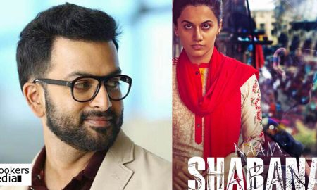 Naam Shabana, Taapsee Pannu, Taapsee new movie, prithviraj, prithviraj new movie, prithviraj bollywood movie, naam shabana posters, shivam nair,ezra,akshay kumar,akshay kumar new movie,