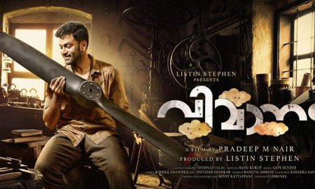 vimanam, vimanam new movie, prithviraj, prithviraj new movie,gopi sundar, my life story, pradeep m nair,listin stephen,