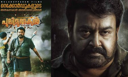 Pulimurugan, Mohanlal, Pulimurugan Collection, Pulimurgan Shows, Mohanlal new movie, Mohanlal Hit Movies,manyam puli , munthirivalikal talirkumbol, pulimurugan 100 day celeberation, tomichan mulakupadam