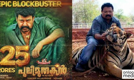 tomichan mulakupadam, dileep, ramaleela, ramaleela malayalam movie, prayaga martin, pulimurugan, dileep next movie,