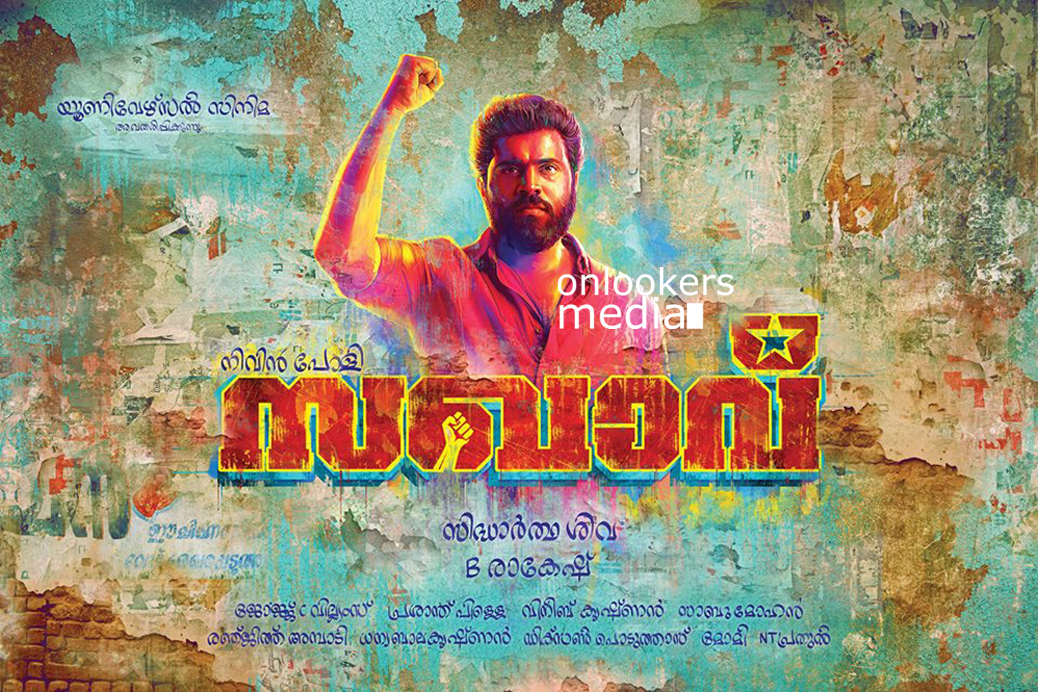 Nivin Pauly, sakhavu, sakhavu first look poster, nivin pauly sakhavu movie, latest malayalam movie, sakhavu poster stills images, nivin pauly next movie