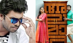 Sunny Wayne, alamara, Aditi Ravi, alamara malayalam movie, alamara actress photos, sunny wayne 2017 movies, latest malayalam movie news, mollywood news