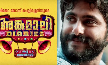 Angamaly Diaries star cast, Angamaly Diaries trailer, malayalam movie trailer, coming age malayalam movie, fresh face in mollywood,Antony Varghese