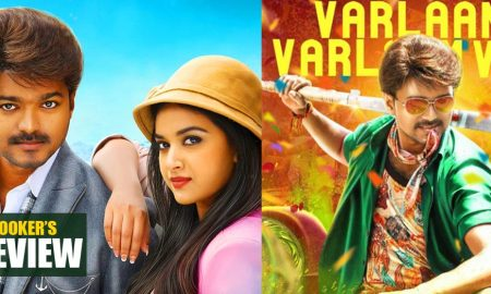 Bairavaa Review, Bairavaa, vijay flop movie, Bairavaa hit or flop, Bairavaa kerala review report, Bairavaa latest news, Bairavaa movie review rating report