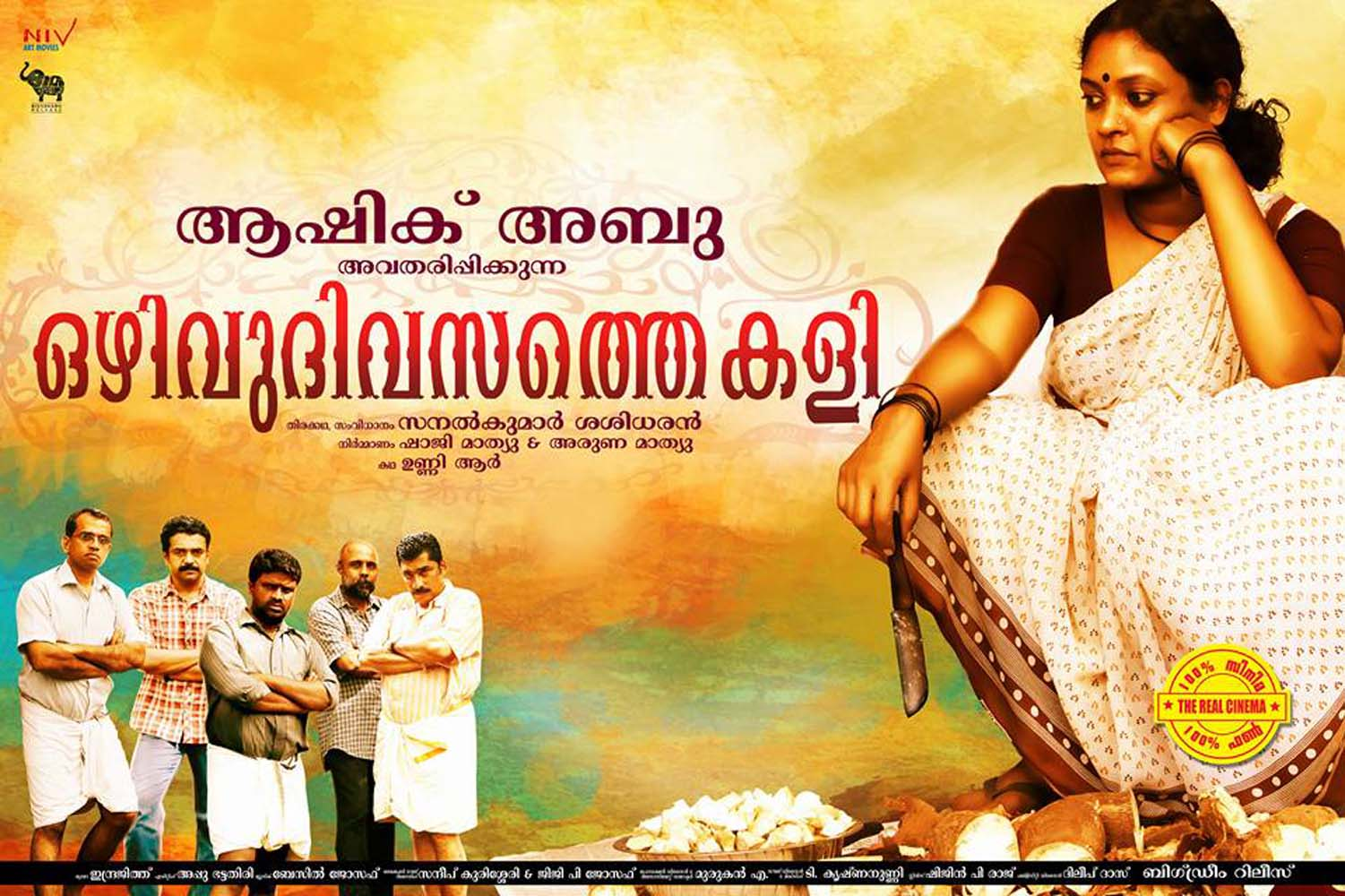 torrent download ipad 2016 malayalam movie download