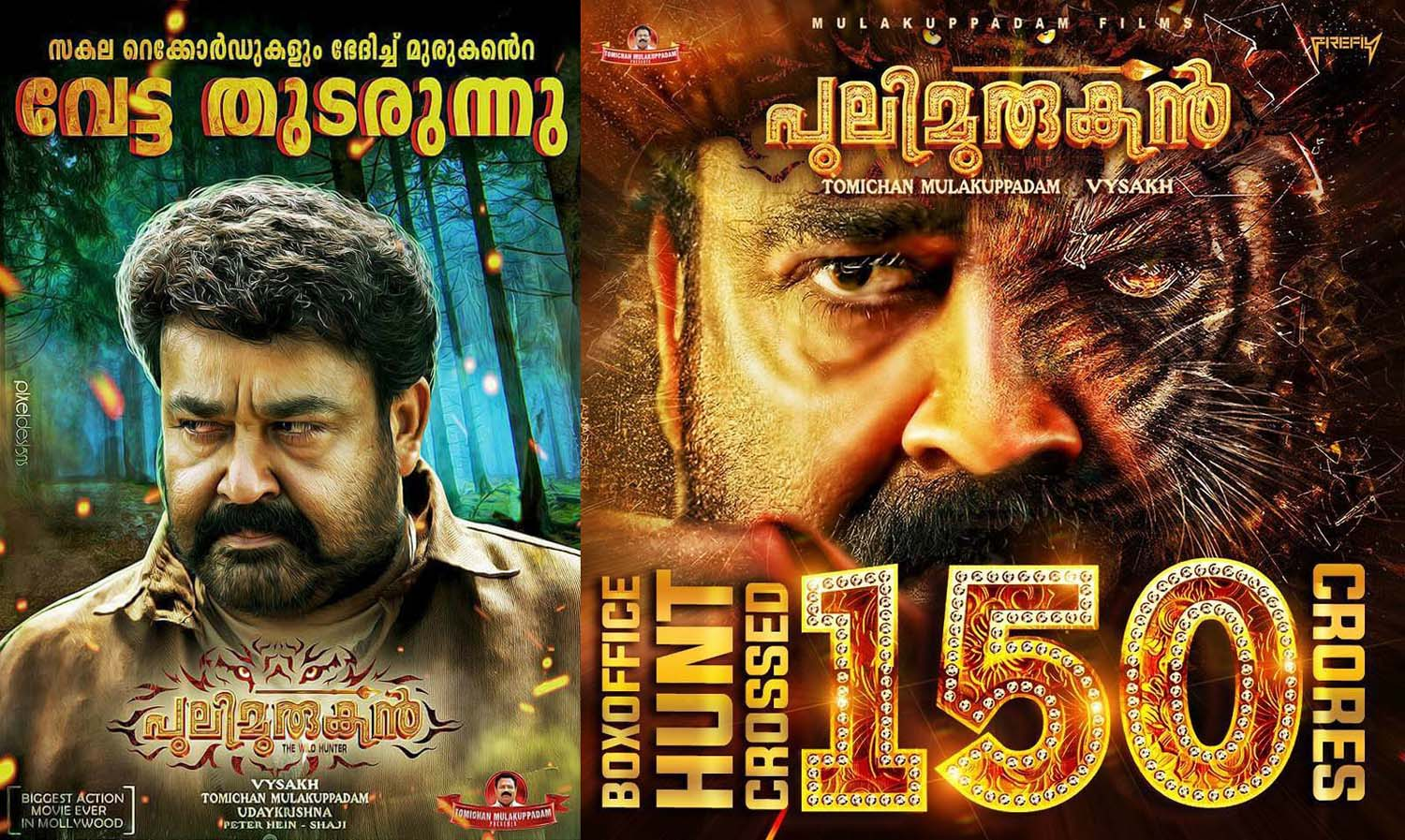 best Malayalam movies of 2016, pulimurugan, aanandam, guppy, maheshinte prathikaram, best malayalam movies, best movie in mollywood, super hit malayalam movies 2016