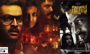 Ezra movie, Ezra release date, prithviraj, Ezra malayalam movie, best horror movie in malayalam, malayalam movie 2017