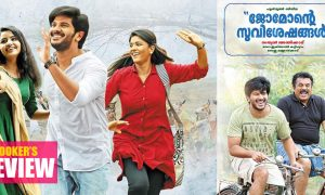 Jomonte Suvisheshangal review rating report, , dulquer, sathyan anthikad, Jomonte Suvisheshangal hit or flop, Jomonte Suvisheshangal genuine review, latest malayalam movie review