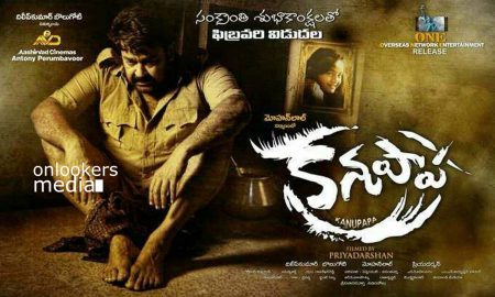 Kanupapa, Kanupapa release date, oppam telugu dubbing version, mohanlal, mohanlal next movie, mohanlal telugu movie, malayalam movie release in telugu
