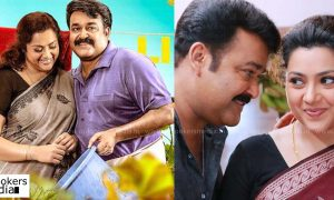 Munthirivallikal Thalirkkumbol collection report, drishyam, mohanlal latest news, kerala box office, malayalam movie 2017 hit movies, drishyam total collection