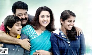 Munthirivallikal Thalirkkumbol, mohanlal, Munthirivallikal Thalirkkumbol collection report, kerala box office, super hit malayalam movie, mohanlal hit movies 2017