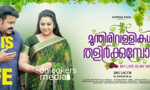 Munthirivallikal Thalirkkumbol poster, mohanlal next movie, mohanlal meena, malayalam movie 2017, Munthiri vallikal Thalirkkumbol stills photos