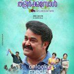 Munthirivallikal Thalirkkumbol poster, mohanlal next movie, mohanlal meena, malayalam movie 2017, Munthiri vallikal Thalirkkumbol stills photosMunthirivallikal Thalirkkumbol poster, mohanlal next movie, mohanlal meena, malayalam movie 2017, Munthiri vallikal Thalirkkumbol stills photos