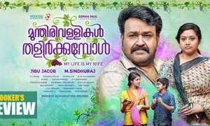 Munthirivallikal Thalirkkumbol Review rating report, Munthirivallikal Thalirkkumbol hit or flop, munthiri vallikal thalirkkumpol movie review, mohanlal hit movie 2017, best malayalam movie 2017