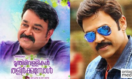 Munthirivallikal Thalirkkumbol telugu remake, Munthirivallikal Thalirkkumbol, Mohanlal, Venkatesh remake super hit malayalam movie, mohanlal telugu movie, latest tollywood news