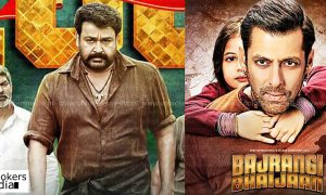 Pulimurugan, Bhajrangi Bhaijaan, mohanlal, salman khan, Pulimurugan UAE collection record, pulimrugan record, malayalam movie 2017, mohanlal latest news