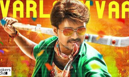 Bairavaa, Bairavaa collection report, Bairavaa 100 crore club, vijay next movie, actor vijay, 100 crore movies in tamil,;