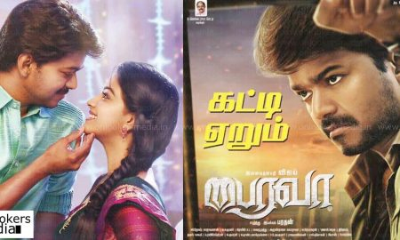 bairavaa, bairavaa first day collection, bairavaa collection report, vijay hit movie, bairavaa collection record, first day collection record tamil movie
