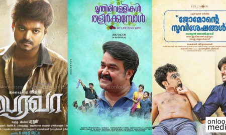 bairavaa kerala collection, bairavaa hit or flop, kerala vijay fans, kerala box office report,vijay hit flop movies, mohanlal, dulquer