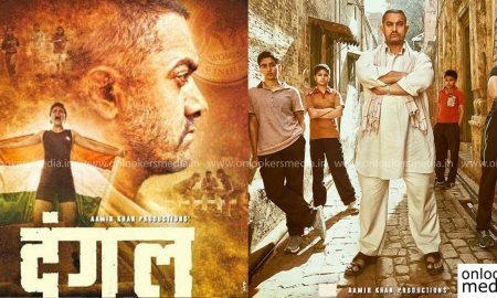 dangal collection report, aamir khan movie dangal, dangal total collection, aamir khan in dangal, aamir khan latest movie, dangal domestic collection report