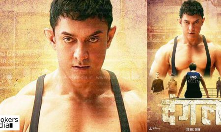 Dangal, aamir khan, Dangal collection report, kerala box office, dangal kerala collection, highest grossing hindi movies
