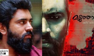 nivin pauly, moothon, geetu mohandas, moothon malayalam movie, anurag kashyap malayalam movie, nivin pauly new look in moothon, nivin pauly geetu mohandas movie