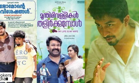 Munthirivallikal Thalirkkumbol, Jomonte Suviseshangal, Dulquer, Vineeth Sreenivasan, Mohanlal, dulquer vineeth sreenivasan movie, latest malayalam movie news, mollywood