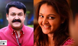 manju warrier, manju warrier new movie, mohanlal, sajid yahiya, sajid yahiya new movie,;