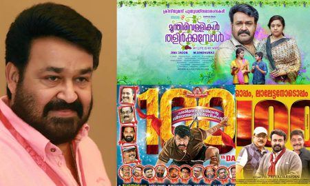 mohanlal new movie, mohanlal, mohanlal about munthirivallikal thalirkkumbol, mohanlal 100 days films