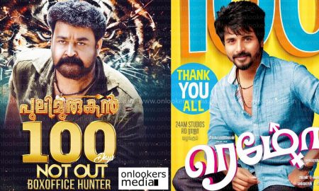 Pulimurugan, Pulimurugan 100 days, remo tamil movie 100 days, mohanlal next movie, mohanlal 100 days movies,