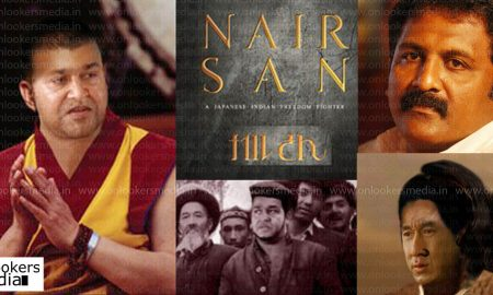 Nair San, mohanlal, jackie chan, Nair San malayalam movie, Nair San budget, mohanlal jackie chan movie, most expensive indian movie, big budget malayalam movie