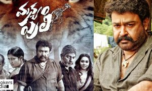Manyam Puli, pulimurugan, mohanlal latest news, manyam puli total run, manyam puli collection report, latest news