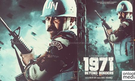 mohanlal new movie,1971 Beyond Borders posters, 1971 beyond borders stills, mohanlal upcoming movie, mohanlal latest movie 2017
