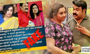 onlookers media, mohanlal, Sophia Paul, Munthirivallikal Thalirkkumbol collection, mohanlal fake news, latest movie news mollywood