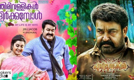 Munthirivallikal Thalirkkumbol, Munthirivallikal Thalirkkumbol UAE UK collection report, pulimurugan outside india collection, mohanlal overseas collection, blockbuster malayalam movie