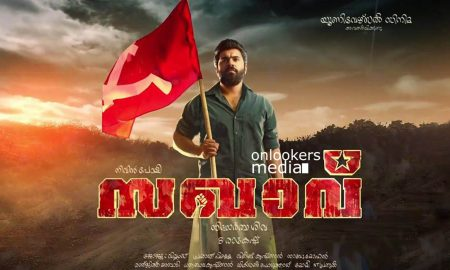 sakhavu new movie, nivin pauly in sakhavu, sakhavu malayalam movie, sakhavu poster, sakhavu upcoming movie, sakhavu photos, nivin pauly upcoming films, nivin pauly latest news