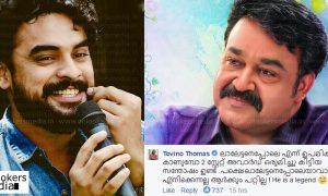 tovino thomas, mohanalal, tovino thomas about mohanlal, tovino thomas latest news, tovino thomas latest movies