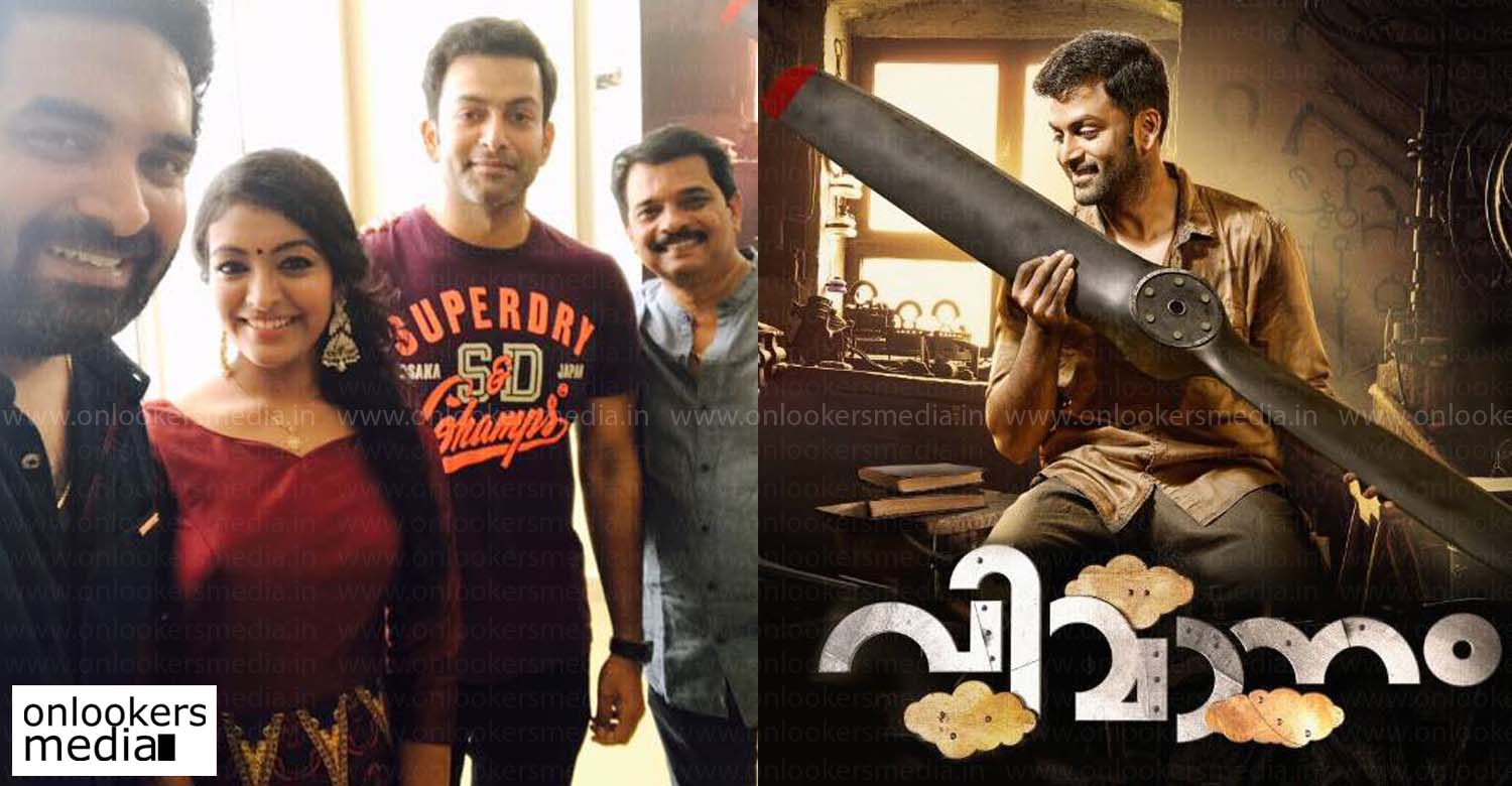 vimaanam, vimaanam new malayalam movie, vimaanam upcoming movie, vimaanam pritviraj movie, vimaanam latest news, prithviraj new films, prithviraj upcoming movies, prithviraj latest news, latest malayalam news