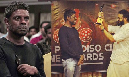 latest malayalam news, CPC awards 2017, vinayakan won cpc awards, cinema paradaiso club awards, cinema paradaiso club