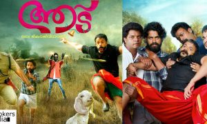 aadu 2, aadu 2 movie, aadu 2 release date, jayasurya new movies, jayasurya upcoming movies, friday film house