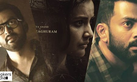 ezra latest news, ezra collection, ezra cochi multiplex collection, prithviraj latest news, latest malayalam news