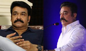 kamal hassan latest news, mohanlal latest news, kamal hassan about mohanlal, mohanlal and kamal hassan