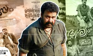 mohanlal latest news, mohanlal 50 crore movies, mohanlal in 50 crore club, pulimurugan latest news, oppam latest news, munthirivallikal thalirkkumbol latest news, latest malayalam news
