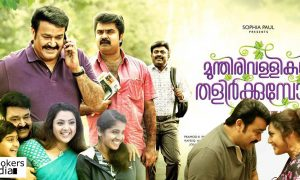 munthirivallikal thalirkkumbol latest news, munthirivallikal thalirkkumbol collection, munthirivallikal thalirkkumbol records, mohanlal latest news,