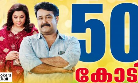 mohanlal latest news, Munthirivallikal Thalirkkumbollatest news, Munthirivallikal Thalirkkumbol collection, Munthirivallikal Thalirkkumbol world wide collection, Munthirivallikal Thalirkkumbol latest news, latest malayalam news