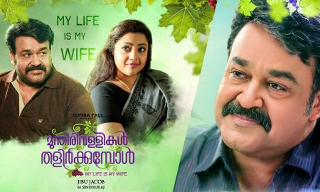 munthirivallikal thalirkkumbol uae collection, munthirivallikal thalirkkumbol box office collection, munthirivallikal thalirkkumbol latest news, mohanlal latest news, latest malayalam news