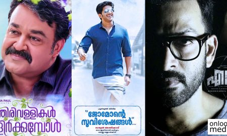 pulimurugan, kaadu Pookunna Neram, Jomonte Suvisheshangal, Munthirivallikal Thalirkkumbol, Fukri, Ezra, Oru Mexican Aparatha, angamali diaries, The Great Father, malayalam movies 2017, successful malayalm movies 2017, latest malayalam news, latest malyalam movies, pulimurugan latest news, munthirivallikal thalirkumbol latest news, jomonte suviseshangal latest news, ezra latest news